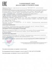 Сертификат EAC на электронные замки для гостиниц, отелей, фитнеса и офисов