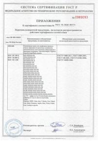 ГОСТ РФ на электронные замки DIGILOCK. Приложение