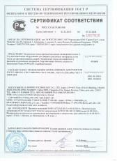 Сертификат РОСТЕСТ ГОСТ РФ на электронные замки для гостиниц фитнеса и офисов