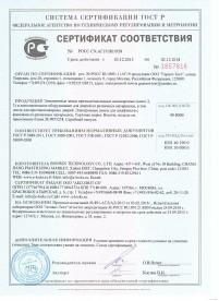 Сертификат РОСТЕСТ ГОСТ РФ на электронные замки для гостиниц фитнеса и офисов стр 1