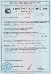Сертификат РОСТЕСТ ГОСТ РФ на электронные замки для гостиниц фитнеса и офисов Bonwin