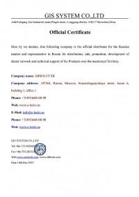 Сертификатна электронные замки ZFD