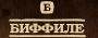 """Компания """"БИФФИЛЕ"""", С-Петербург"""