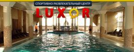 Luxor развлекательный комплекс