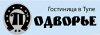 "Гостиница ""Подворье"", Тула"