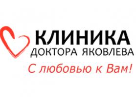 Клиника доктора Яковлева, Москва