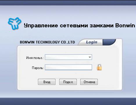 Программа управления отелем Bonwin