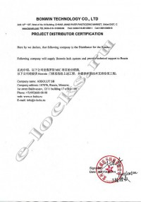 Сертификат на электронные замки Bonwin
